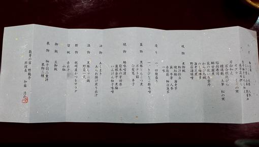 kirishimadinner-21