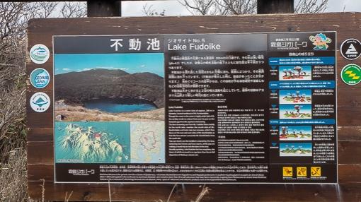 kirishimalake-2