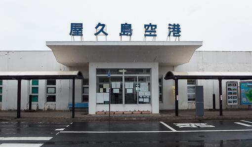yakushima-17