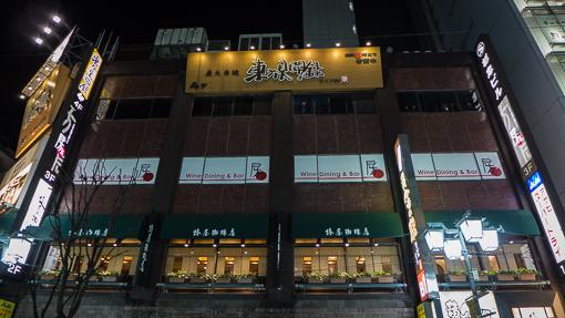 tokyo food 2-14