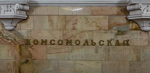 komolsolskaya-2