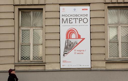 metro exhibiton-1