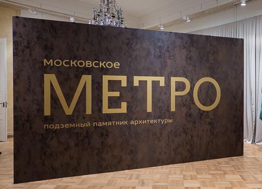 metro exhibiton-2