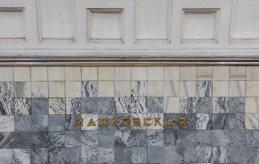 moscow metro 2-4