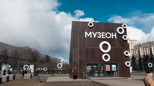 muzeon 1-4